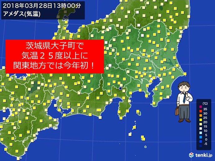 関東で今年初の夏日 茨城県大子町で