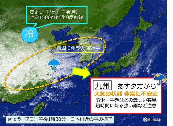 あす(8日) 落雷・突風に注意 九州