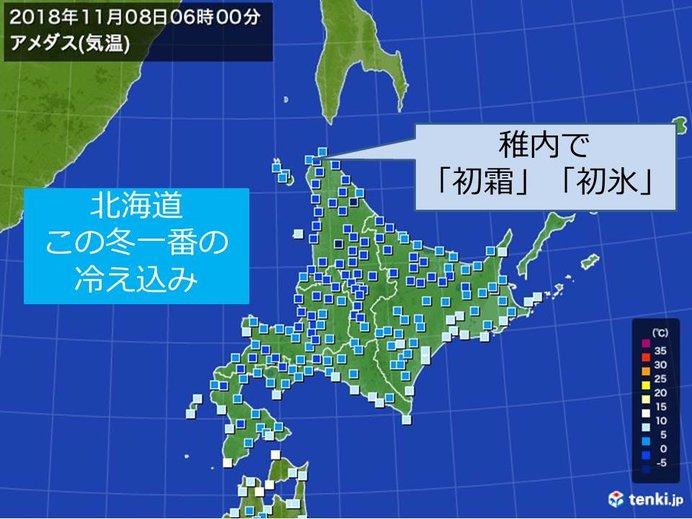 北海道は着実に冬へ 今季一番の冷え込み