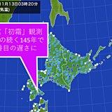 過去145年で記録的遅さ 「函館」の初霜