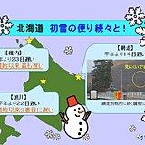 北海道 ついに降った!初雪の便り続々と!