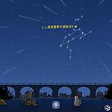 しし座流星群が見頃に きょう17日深夜~