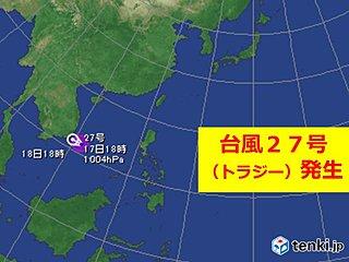 南シナ海で台風27号「トラジー」発生