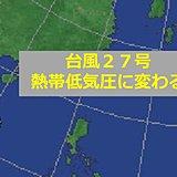 台風27号 熱帯低気圧に