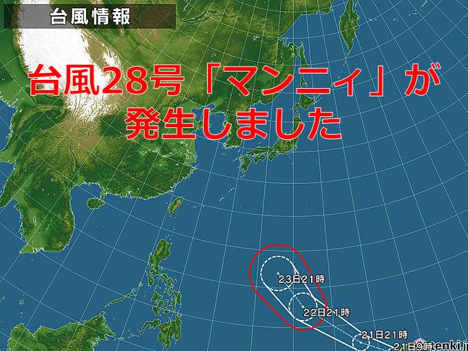 台風28号マンニィが発生しました