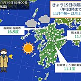 きょう(19日)は初冬の寒さ 九州