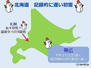 北海道 帯広で初雪 札幌は最遅タイか?