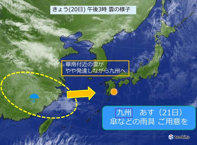 21日は天気下り坂へ 九州