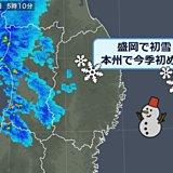 盛岡で初雪 本州で今季初めて