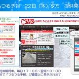 北海道 今年も「つるつる予報(R)」開始