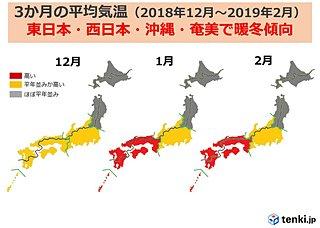 東日本・西日本は暖冬傾向 3カ月予報