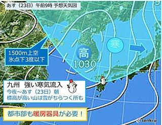 今シーズン一番の強い寒気 九州
