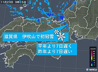 近畿 伊吹山で初冠雪