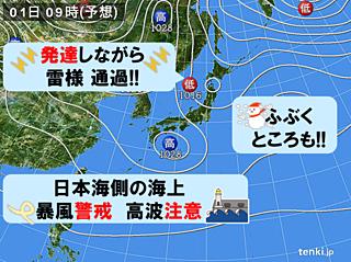 平成最後の師走 カミナリ雲発達 東北
