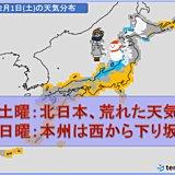 北日本は師走寒気で荒天、本州付近も下り坂