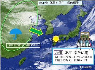 つかの間の晴天 九州