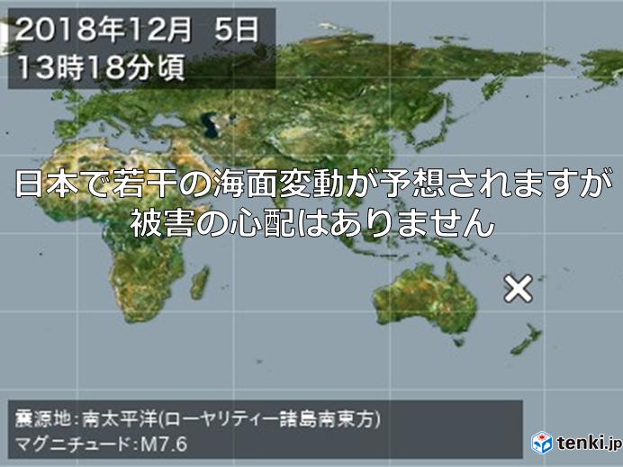 南太平洋で地震 日本で若干の海面変動