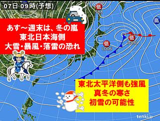 冬将軍が来る!東北は大雪やふぶきに警戒