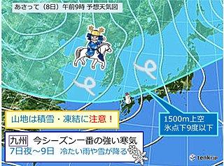週末にかけて真冬並みの寒さ 九州