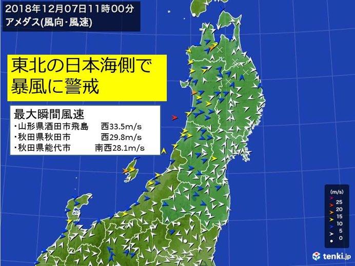 暴風に警戒 東北の日本海側 ふぶきも
