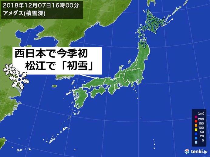 西日本で今季初 「初雪」の便り届く