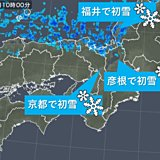 近畿 京都と彦根で初雪
