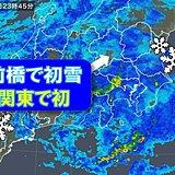 前橋で初雪 関東で初