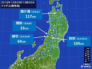今季初冬将軍 東北に大雪降らす