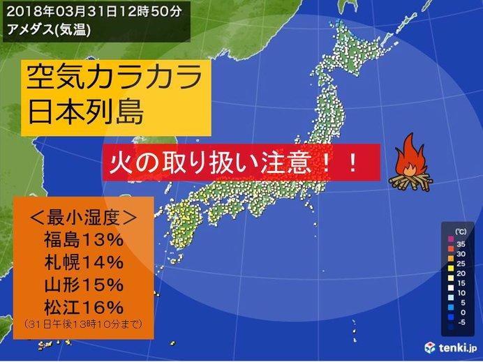 空気カラカラ列島 火の取り扱い注意!