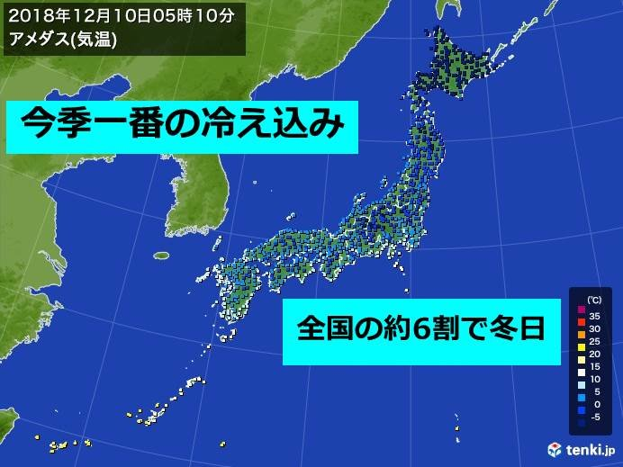 今季一番の冷え込み 沖縄まで