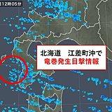 北海道 桧山地方で竜巻目撃情報