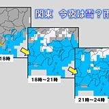 関東 今夜はどこで雪か 雨の降り方は