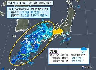 きょう(11日)は冷たい雨 九州