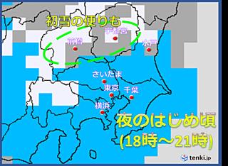 降雪予想の関東地方 注意地点はここ