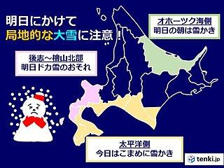 北海道 雪の中心がコロコロ変わる!