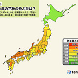 日本気象協会 2019 春の花粉飛散予測