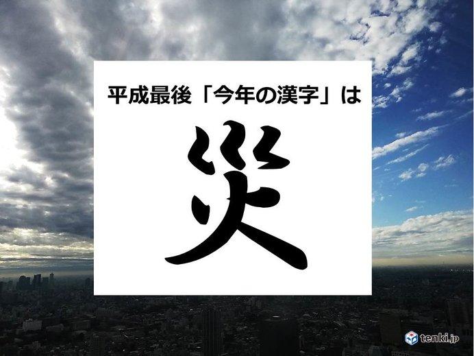 今年の漢字は「災」 気象予報士も選んだ