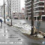 北海道 空気を潤す雨に