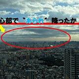 東京都心で「あられ」!?