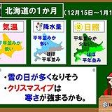 北海道の1か月 クリスマスは寒さ強まる?