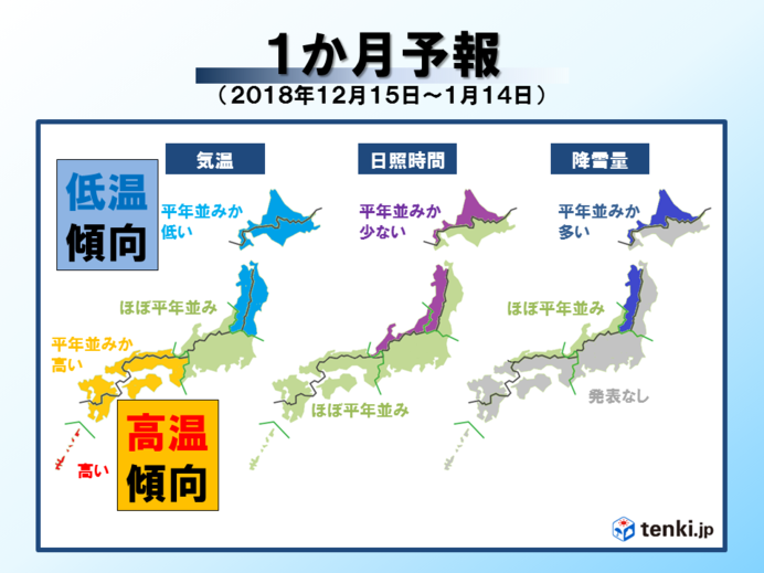 1か月予報 暖冬の裏に強力寒気 多雪も