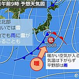 16~17日南岸低が関東接近 雪の所は?