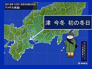三重 津市で今冬初の冬日