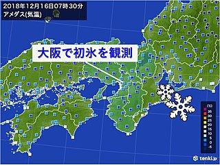 近畿底冷え 大阪で初氷