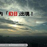 都内 虹色に輝く「幻日」出現