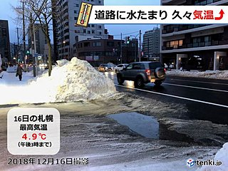 札幌 44年ぶりの寒さも一段落