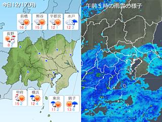 17日 関東 真冬の寒さから少し解放
