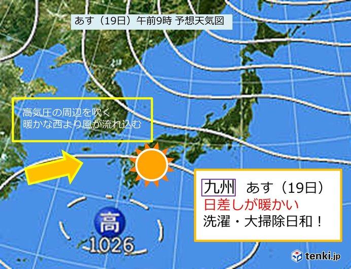 あす(19日) 日差しが暖かい 九州
