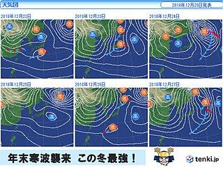 年末寒波 12月として記録的か 東北荒天