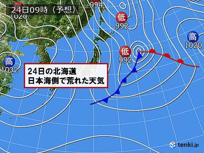 北海道 年末に過去最大級の寒波...